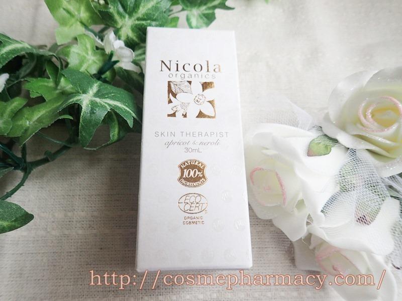 NICOLA organics スキンセラピスト
