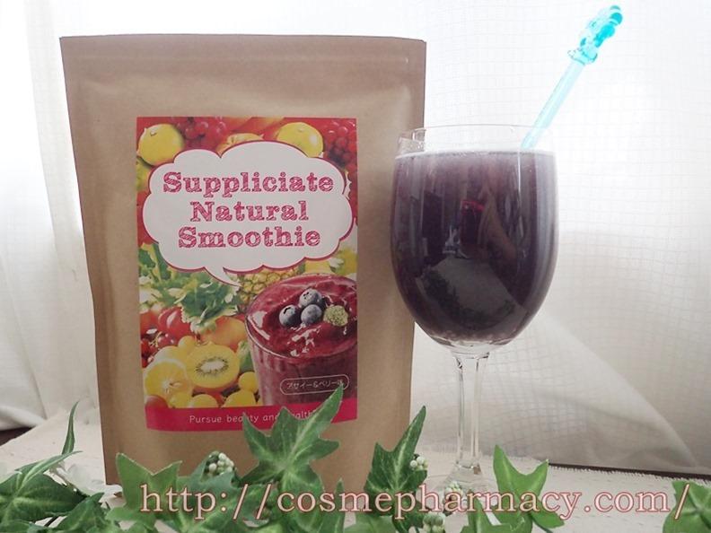 「サプリシエイト ナチュラルスムージー」一杯わずか11kcalで好きなだけ飲める、空腹知らずの置き換えダイエット