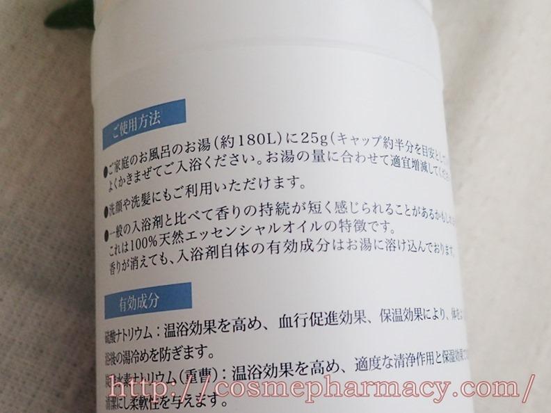 薬用DRアロマバス・スキンケア