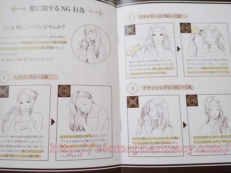 髪の美容液Kenomika