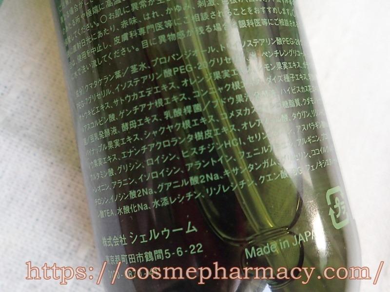アルファピニ28 美容液クレンジング