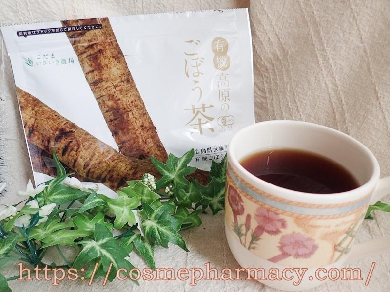 「有機 高原のごぼう茶」水溶性食物繊維たっぷりで飲みやすいごぼう茶です。