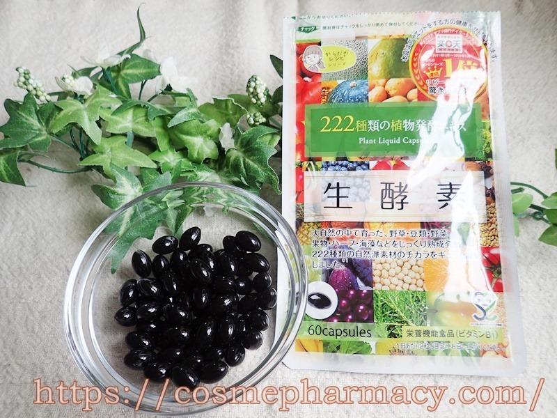 「生酵素」222種類の植物エキスを熟成させたダイエットサポートサプリ。