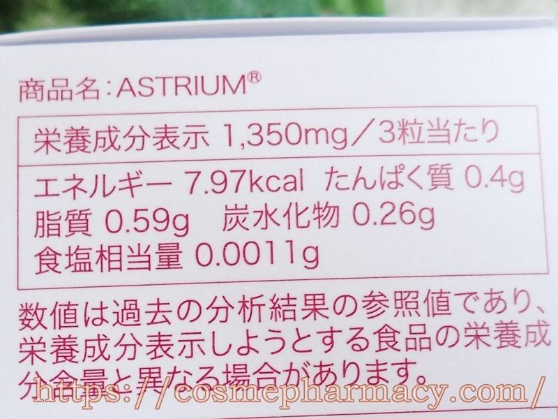 ASTRIUM(アストリウム)
