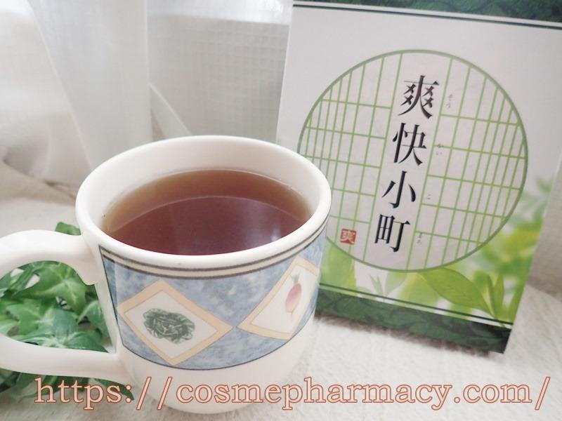 「爽快小町」自然のチカラでスッキリ!濃度を調整可能で飲みやすいお茶です。