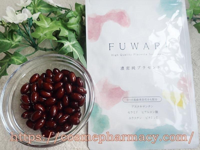 「FUWARI」プラセンタ+アスタキサンチンの食べる美容液。