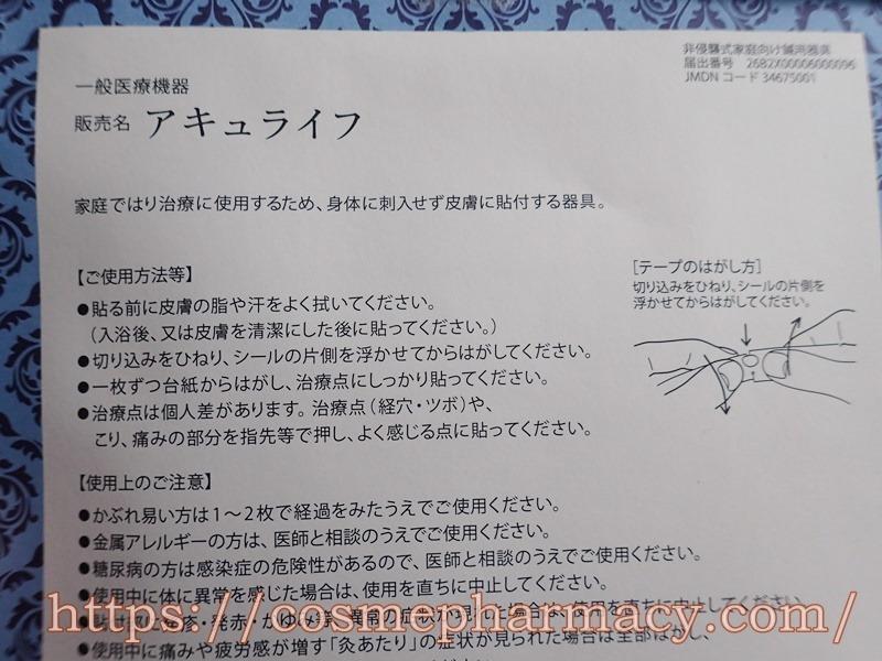 ささない鍼 Acu Life(アキュライフ)