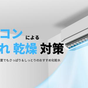 [薬剤師が選ぶ]エアコンによる肌荒れ・乾燥の対策と夏でもさっぱり&しっとりのおすすめ化粧水