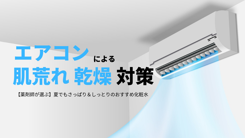 エアコンによる肌荒れ・乾燥対策
